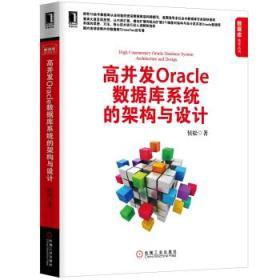 高并发Oracle数据库系统的架构与设计/数据库技术丛书 正版 侯松  9787111482277
