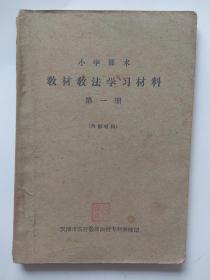 1962年、小学算术教材教法学习材料【第1册】-天津市农村教师函授专科学校印