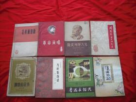 革命演唱(图片中上排从左到右第二本)
