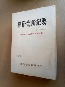 日文版《禅研究所纪要》第六、七合并号(平装32开)