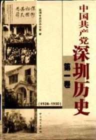 中国共产党深圳历史 . 第一卷 : 1924~1950年