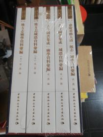 中国古代城池基础资料汇编(第一辑)