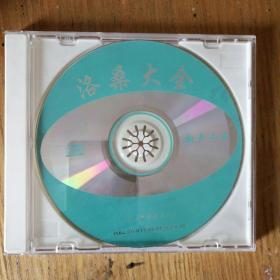 民易开运:洛桑相声小品精品集音像资料~洛桑大会VCD