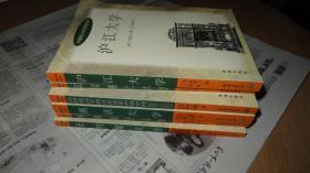 中国教会大学史研究,第二辑,北京辅仁大学、圣约翰大学、燕京大学、华南女子大学、沪江大学、基督教高等教育在变革中的中国