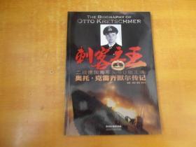 刺客之王--二战德国海军头号U艇王牌 奥托克雷奇默尔传记