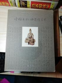 中国古代佛造像艺术