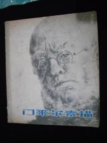 1978年文革后出版的-----美术工具书----【【门采尔素描】】---稀少