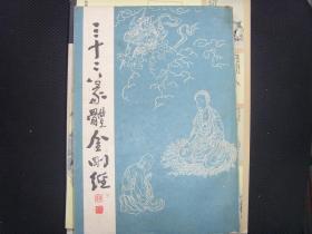 三十二篆体金刚经【根据明崇祯年雕版影印】