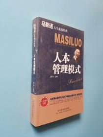 马斯洛人生成功经典:人本管理模式