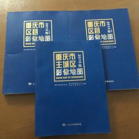 重庆市主城区影像地图(2015版)+重庆市区县影像地图((上下册)(全三册)实物图片