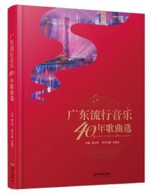 《广东流行音乐40年歌曲选》