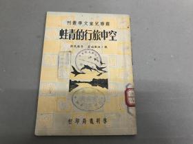 空中旅行的青蛙 苏联儿童文学丛刊 1950年启明书局繁体竖排插图本