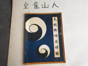 太极棒功法详解(含太极棒功法挂图)