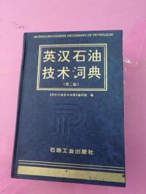 英汉石油技术词典(第2版)