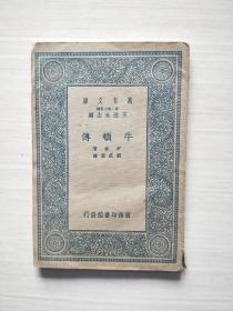 牛顿传(万有文库)初版