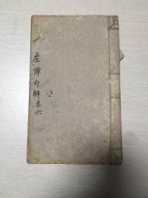 韩氏批点左传句解 卷六 一册
