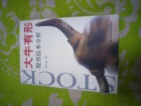 大牛有形:股票技术分析 正版