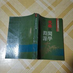 朱熹与闽学渊源