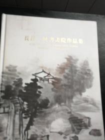 长江三峡书院作品集