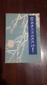 《四川成语谚语歇后语韵本》(32开平装 248页)八五品