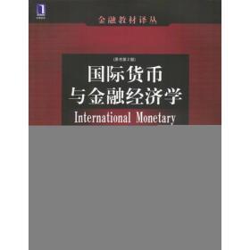 国际货币与金融经济学