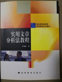 实用文章分析法教程