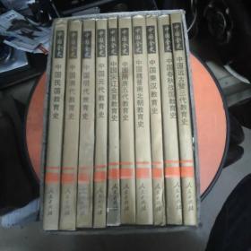 中国全史:新编中国教育史(全十册合售请看图)
