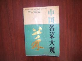 孙子兵法与三十六计全编(彩图全解版)