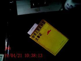 中华人民共和国大记事1981--1984