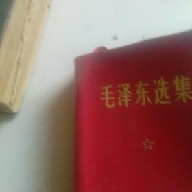 64开1968年毛泽东选集合订本
