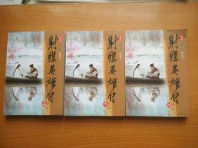 射雕英雄传 贰叁肆  二三四  3本合售 缺第一册