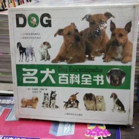 名犬百科全书