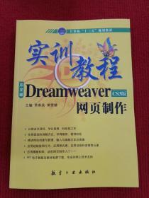 DreamweaverCS3版网页制作实训教程