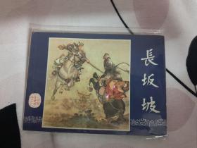 三国连环画   长坂坡    双79