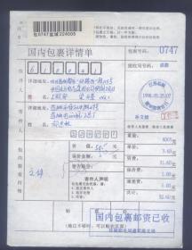 包裹单:江苏盐城1998.05.25.建军路营业,寄成都包裹单
