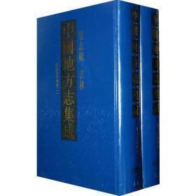 中国地方志集成·省志辑·吉林(16开精装 全二册)