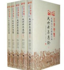 《壬奇要略1-5:武备志三式要籍汇编》(1-5)9E06f