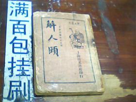 解人颐 民国名著短篇笔记小说  民国26年