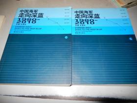 中国海军走向深蓝(上下)