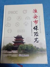 淮安市保险志