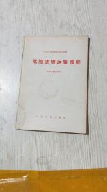 中华人民共和国铁道部危险货物运输规则(有章)