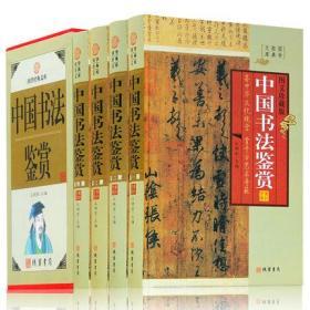 中国书法鉴赏