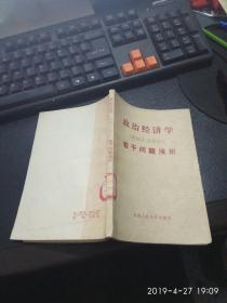 政治经济学(帝国主义部分)若干问题浅析 ,1981-07 ,一版一印