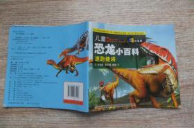 儿童D恐龙小百科速跑健将