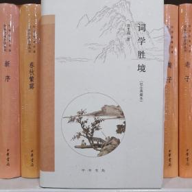 词学胜境(作者铭印纪念典藏本)