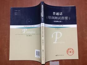 普通话培训测试指要 : 机辅测试版.