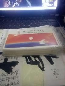 同一个世界·同一个梦想(中国邮政明信片)十个合售