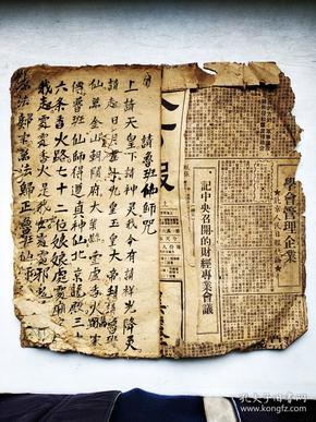 請魯班仙師咒。諸多靈符咒語,各種各樣驅邪符咒,老道士畫符驅魔專用,有破損