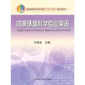资源环境科学专业英语 许修宏 9787109119390