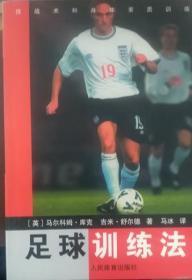 足球训练法:技战术和身体素质训练